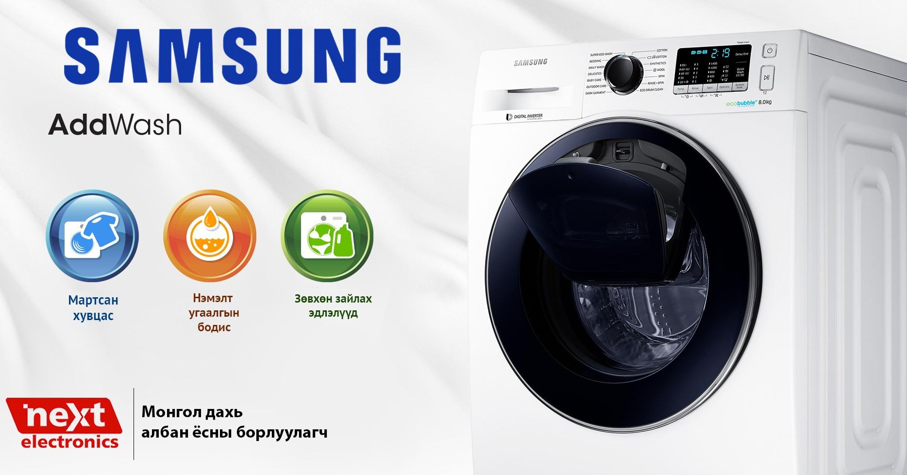 Тойм: Samsung AddWash-г танилцуулж байна